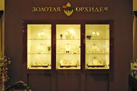 Золотая орхидея сарапуле ювелирные изделия