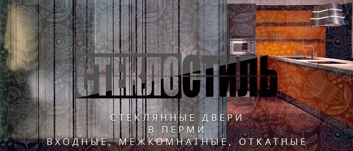 Стеклянные двери в Перми