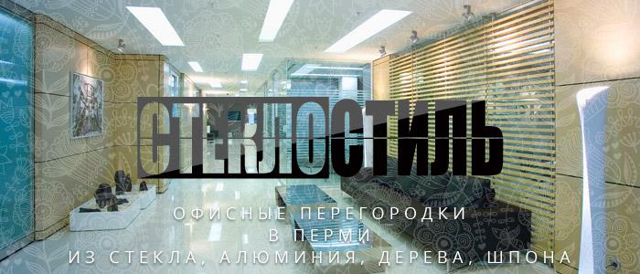 Стеклянные перегородки в Перми
