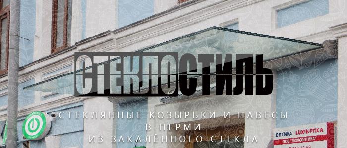 Стеклянные козырьки в Перми