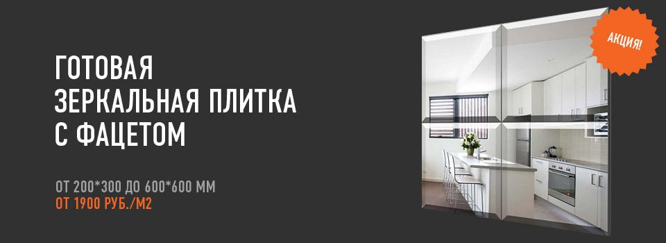 promo-960x350-zerkalnaya-plitka